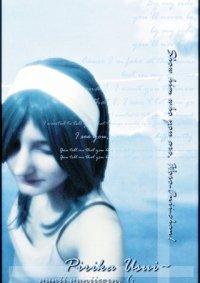 Cosplay-Cover: Pirika Usui - ピリ