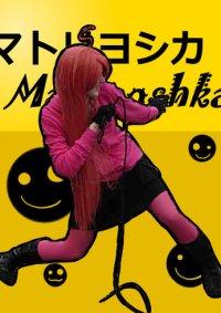 Cosplay-Cover: SF A2 Miki Matryoshka