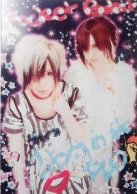 Cosplay-Cover: Haru 春 POCKET ROCKET [DOG inTheパラレルワールドオーケストラ]