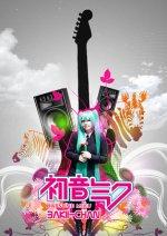 Cosplay-Cover: Hatsune Miku [Saihate]