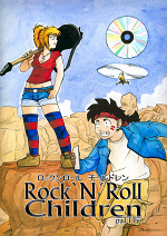 Cover: Rock 'N' Roll Children