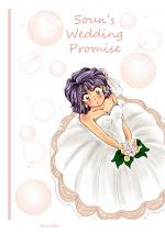 Cover: soun's wedding promise