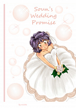 Cover: soun's wedding promise