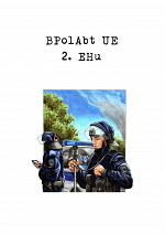 Cover: Bundespolizeiabteilung Uelzen