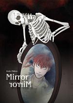 Cover: Mirror, Mirror