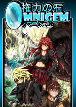 Cover: Omnigem (alte Version)