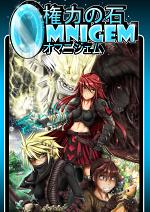 Cover: Omnigem (alte Version)
