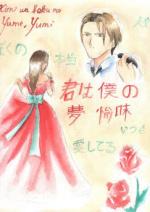 Cover: Kimi wa boku no Yume, Yumi