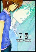 Cover: 고통 // A Kangteuk-Doujinshi