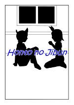 Cover: Honto no Jibun