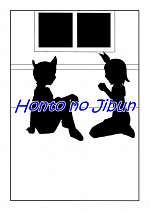 Cover: Honto no Jibun
