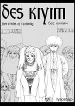Cover: бес кийим - bes kiyim - five items of clothing