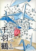 Cover: Senbazuru - 1000 Kraniche