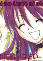 Cover: ........watashi no tame ni utainasai........