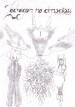 Cover: Zadragon no densetsu