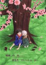 Cover: 特別な日。。。あなたといっしょに 「Tokubetsu na hi... anata to issho ni」
