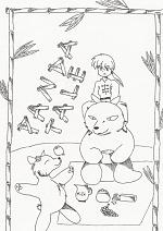 Cover: panda tale