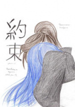 Cover: 約束 - Versperchen