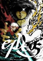 Cover: EjDeus