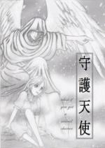 Cover: 守護天使 - Shugotenshi - What if you got a second chance?