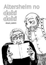 Cover: Leseprobe Altersheim no Dokidoki [Blueprint Anthologie]