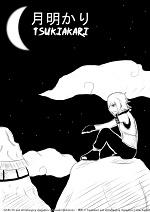 Cover: 月明かり Tsukiakari
