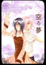 Cover: 空ろ 夢 - Utsuro Yume