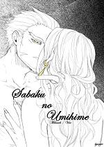 Cover: sabaku no umihime 砂漠の海姫 (16+)