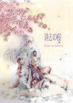Cover: 過去の桜 Kako no Sakura