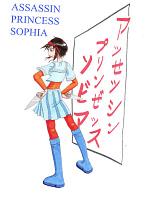Cover: Assassin Princess Sophia