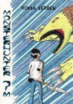 Cover: Monsterhunter Jim