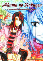 Cover: Akuma no Kakugen (CiL07)