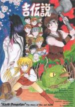 Cover: Kichi Densetsu