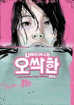 Cover: UNHEIMLICH: Asiatisch (Leseproben)