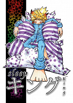 Cover: Sleep キング