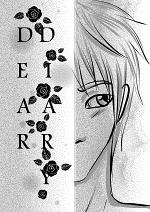 Cover: Dear Diary
