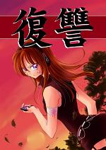 Cover: Fukushuu (16+) - Leseprobe