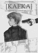Cover: [KAFKA]