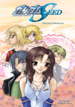 Cover: Second Heaven