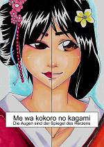 Cover: 目は心の鏡。- Me wa kokoro no kagami