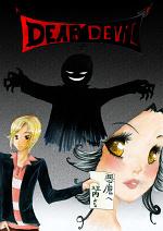 Cover: Dear Devil
