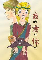 Cover: 我爱你 wǒ ài nǐ