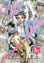 Cover: Mamo-chan auf Abwegen