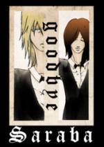 Cover: Saraba -goodbye-