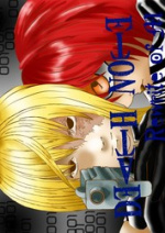 Cover: Death Note - Rewrite of M