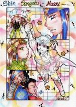Cover: Shin Sangoku Musou