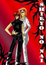 Cover: Shiryo no nai