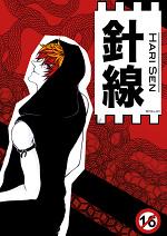 Cover: 針線 HariSen Leseprobe