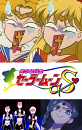 Cover: Senshi-Duelle