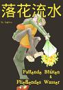 Cover: Fallende Blüten und fließendes Wasser